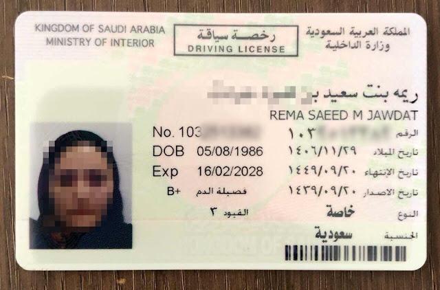 الصين إثارة نظف الغرفة استخراج رخصة قيادة سعودية للنساء Dsvdedommel Com