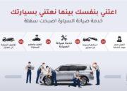 """""""المسعود للسيارات"""" تقدم لعملائها خدمة استلام وتسليم السيارات من وإلى مراكز الصيانة"""
