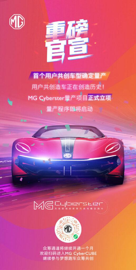MG Cyberster التجريبية ستدخل الإنتاج قريباً ام جي