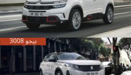 مقارنة بيجو 3008 و ستروين سي 5 اير كروس في مصر 2021