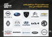 الإعلان عن أول معرض لتجربة قيادة السيارات في مصر